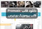 دانلود قالب Promusic قالب پروموزیک برای وردپرس قالب های مدیریت محتوا قالب وردپرس