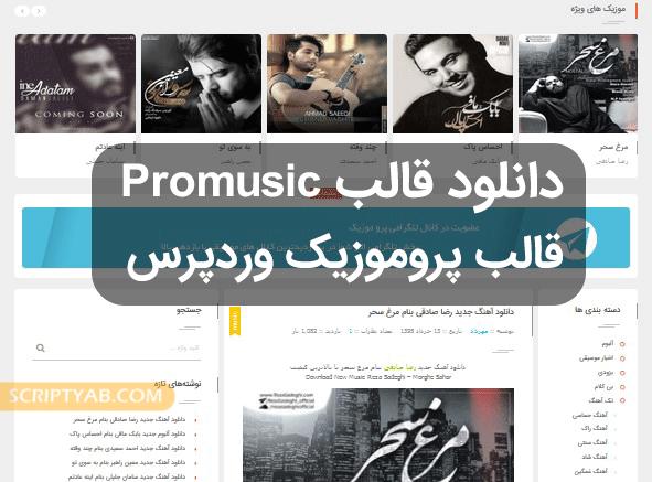 دانلود قالب Promusic قالب پروموزیک