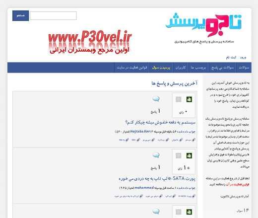 اسکریپت پرسش و پاسخ Question2Answer فارسی 1.5.4 اسکریپت پشتیبانی اسکریپت خدمات دهی اسکریپت رایگان