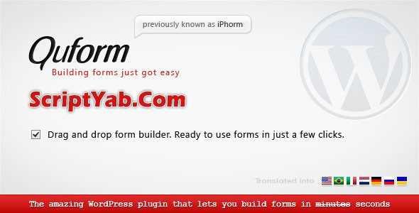 افزونه فرم ساز حرفه ای وردپرس Quform v1.9.0 افزونه پلاگین وردپرس افزونه های مدیریت محتوا