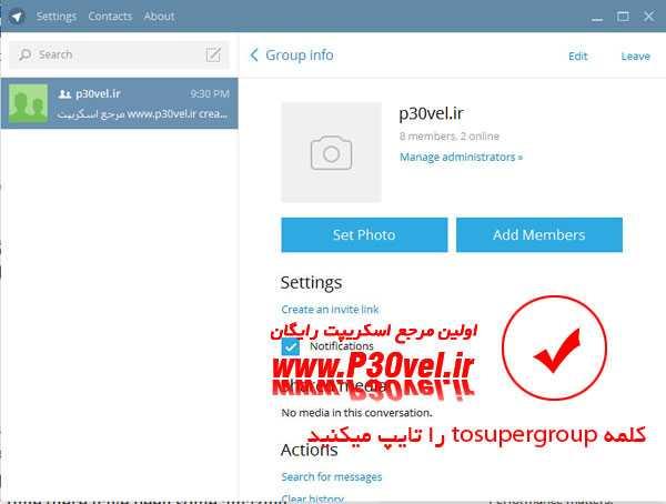 آموزش تبدیل گروه تلگرام به سوپر گروه با کد مخفی