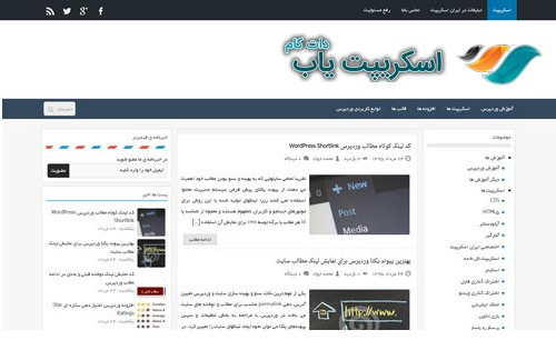دانلود قالب اسکریپت یاب دات کام برای وردپرس Scriptyab WordPress Theme