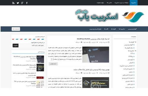 دانلود قالب اسکریپت یاب دات کام برای وردپرس Scriptyab WordPress Theme قالب وردپرس