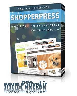 دانلود افزونه فروشگاه ساز وردپرس WP ShopperPress v6.7