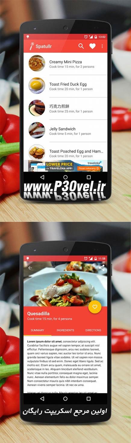 دانلود سورس برنامه نویسی اندروید دستورالعملهای غذایی