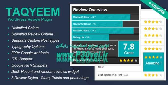 افزونه امتیاز دهی به مطالب Taqyeem Review Plugin برای وردپرس