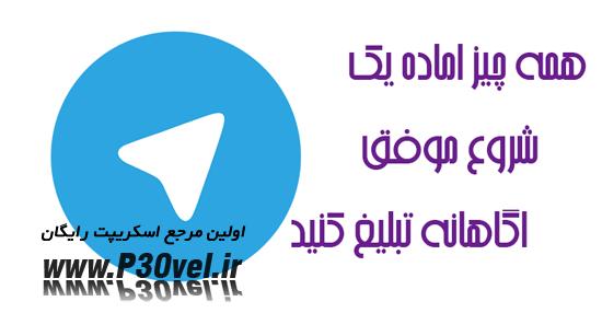 شماره های ایرانسل به تفکیک شهرها برای تبلیغ در تلگرام