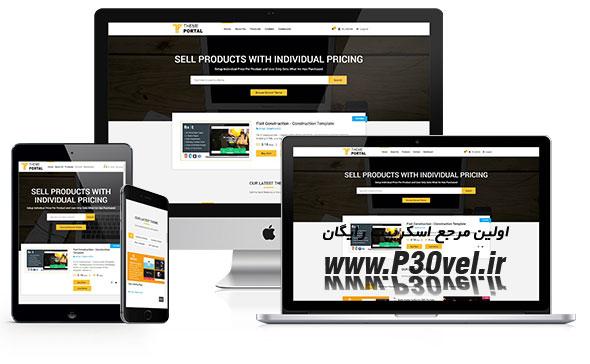 اسکریپت فروشگاه اختصاصی فروش محصولات دیجیتال ThemePortal