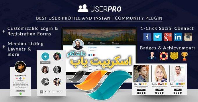 افزونه UserPro v4.9.11 وردپرس - پروفایل کاربران در وردپرس