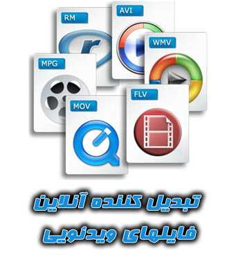 اسکریپت تبدیل ویدئو به صورت آنلاین Online Video Converter