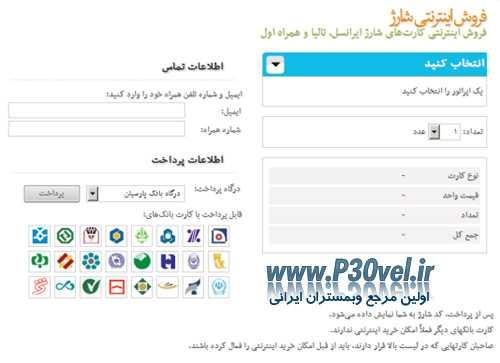 اسکریپت فروش کارت شارژ و محصولات مجازی فارسی