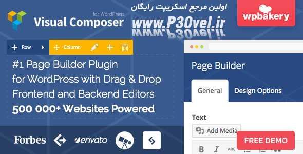 دانلود افزونه وردپرس Visual Composer v 4.7.2 وردپرس
