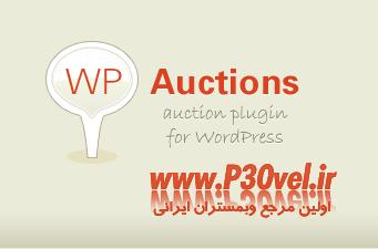 دانلود افزونه حراجی آنلاین برای وردپرس WP Auctions v3.6 رایگان افزونه پلاگین وردپرس افزونه های مدیریت محتوا
