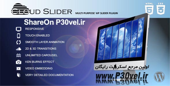 1467558959_cloud-slider-responsive-wordpress-slider