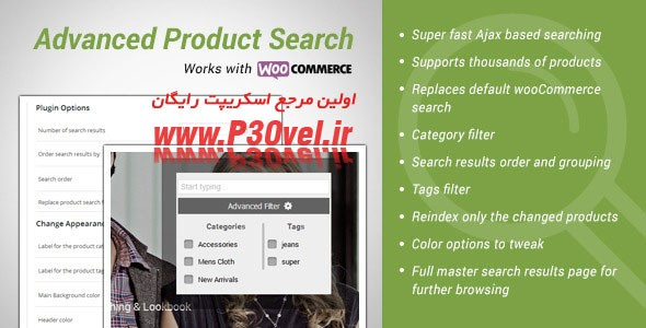 Advance-Products-Search-wc-