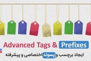دانلود برنامه Advanced Tags & Prefixes برای انجمن ساز IPS