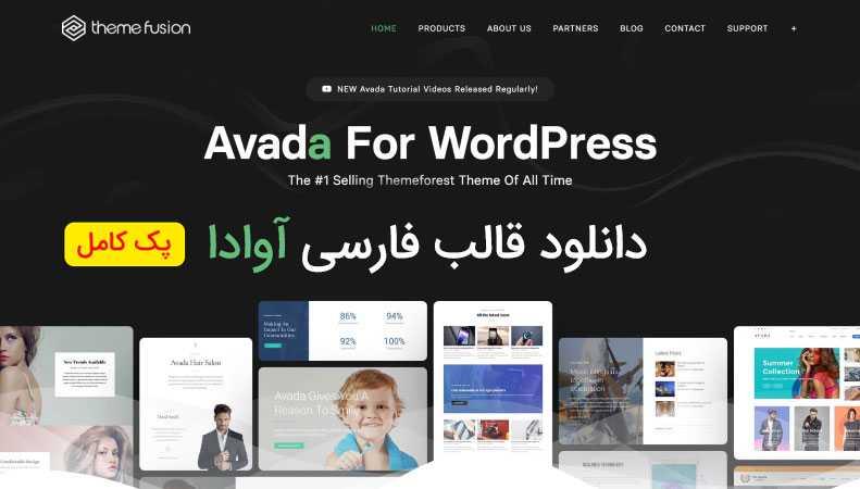 دانلود قالب فارسی آوادا Avada برای وردپرس