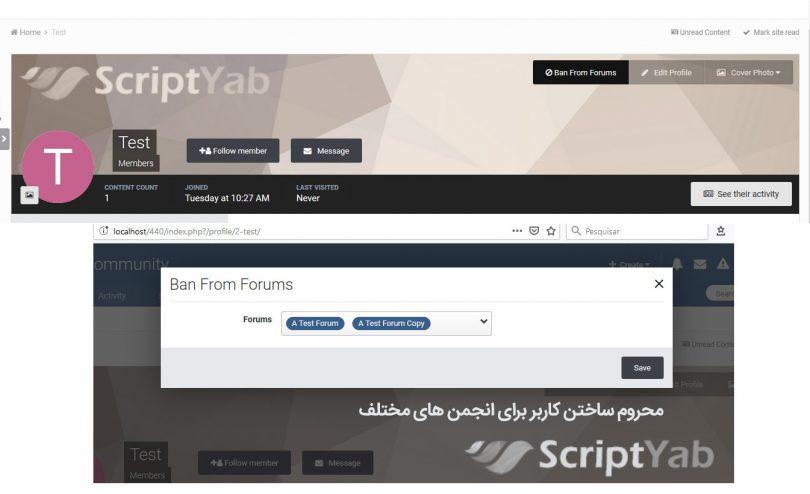دانلود برنامه Ban Members From Forums 4.1.0 برای انجمنساز IPS