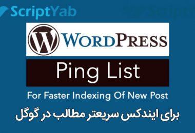 """لیست پینگ سرویس 2019 وردپرس - بهترین """"Update Services"""" برای ایندکس سریعتر مطالب"""