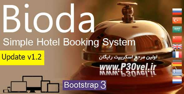 Bioda-v1.2-Simple-Hotel-Booking-System-PHP-Script