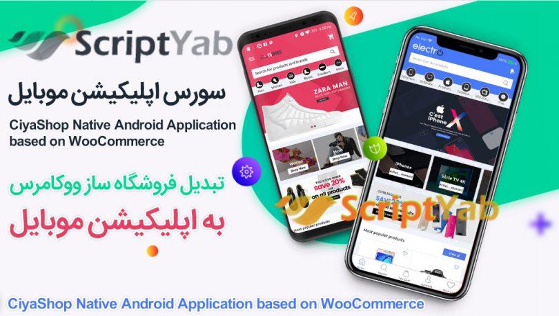 سورس کد اپلیکیشن آندروید برای فروشگاه ووکامرس Woocommerce Android