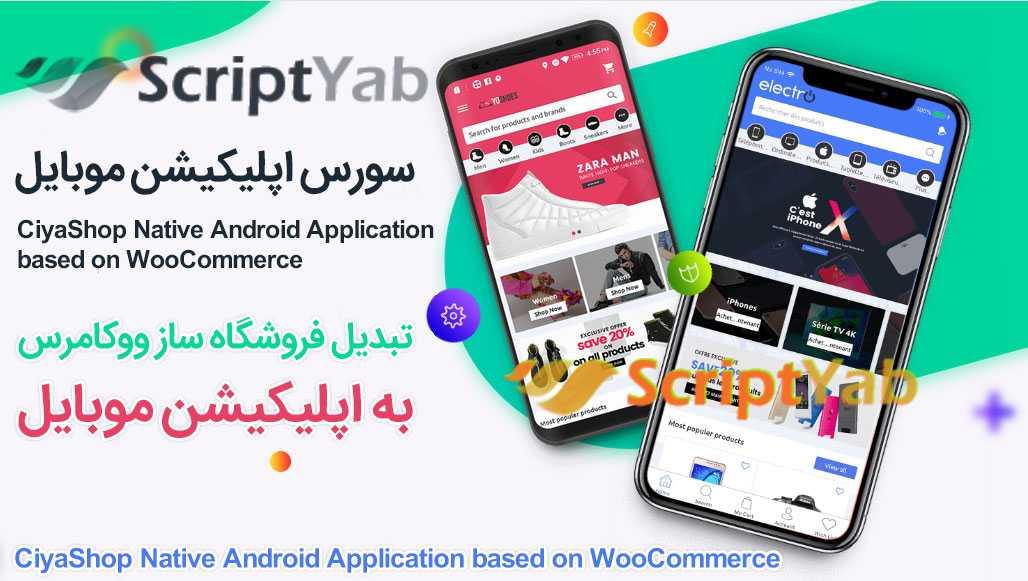 سورس اپلیکیشن آندروید موبایل برای فروشگاه ووکامرس CiyaShop