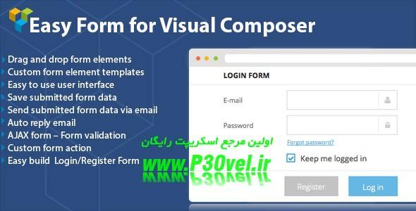 دانلود افزونه فرم ساز وردپرس برای Visual Composer
