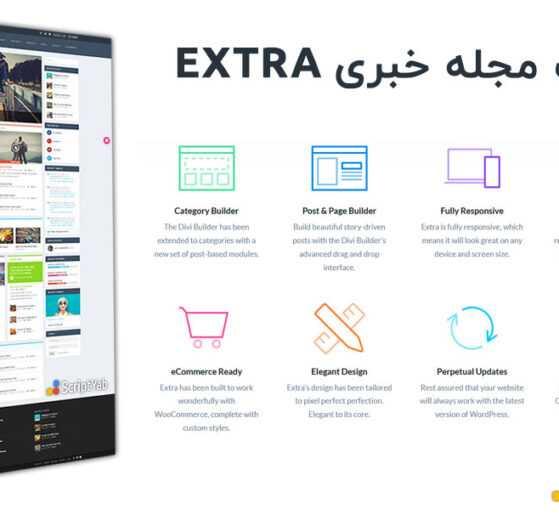 دانلود قالب مجله خبری وردپرس Extra v4.5.2 Magazine Theme