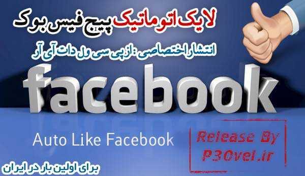 افزایش لایک فیس بوک 100% تضمینی با اسکریپت Auto Like