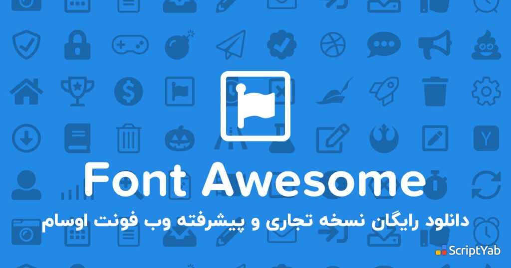 دانلود پک کامل فونت اوسام Font Awesome Pro v5.15.3 + v6.0.0 alpha3