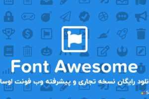 دانلود Font Awesome Pro v5.14.0