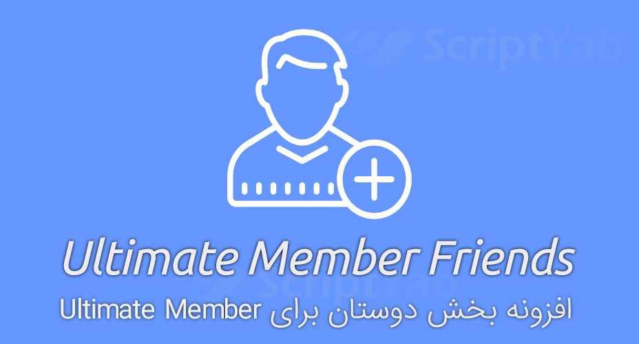 دانلود افزونه دوستان Friends Ultimate Member وردپرس