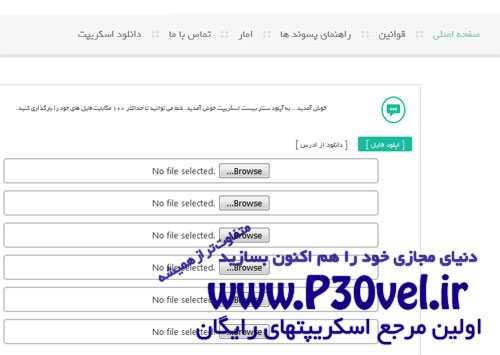 قالب زیبا و فارسی برای اسکریپت آپلودر کلیجا فارسی