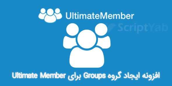 دانلود افزونه ایجاد گروه Groups برای Ultimate Member وردپرس