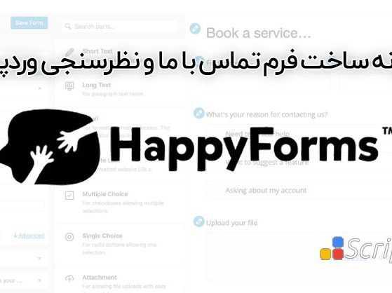 دانلود افزونه فرم ساز وردپرس HappyForms Pro