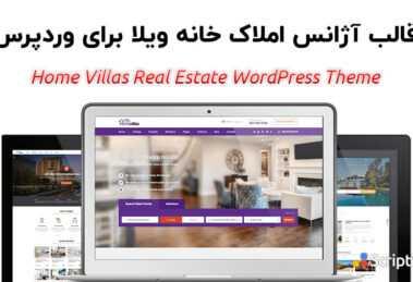 قالب وردپرس املاک خانه و ویلا Home Villas v2.2 - قالب آژانس املاک