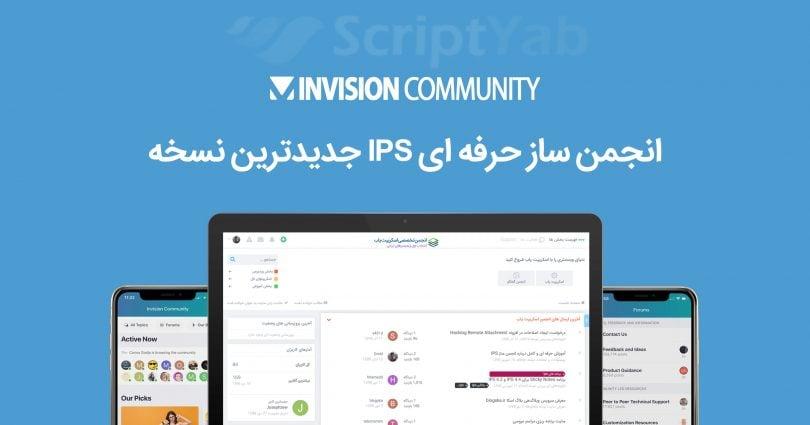 دانلود اسکریپت انجمن ساز IPS 4.4.10
