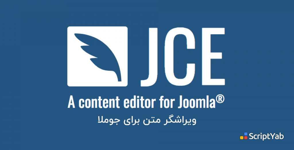 دانلود ویرایشگر حرفه ای محتوا JCE Pro Content Editor v2.8.15 برای جوملا