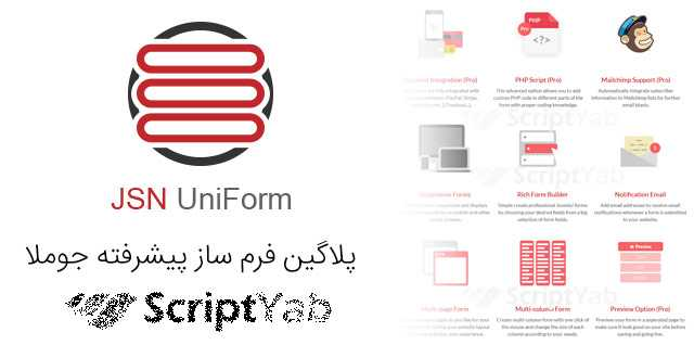 دانلود فرم ساز جوملا JSN UniForm Pro Unlimited v4.1.20