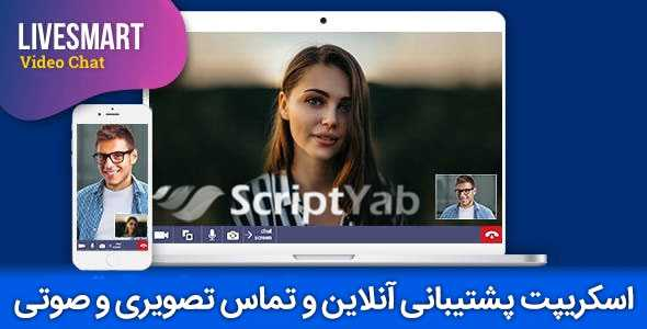 اسکریپت پشتیبانی آنلاین و تماس تصویری و صوتی