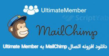 دانلود افزونه اتصال MailChimp به Ultimate Member وردپرس