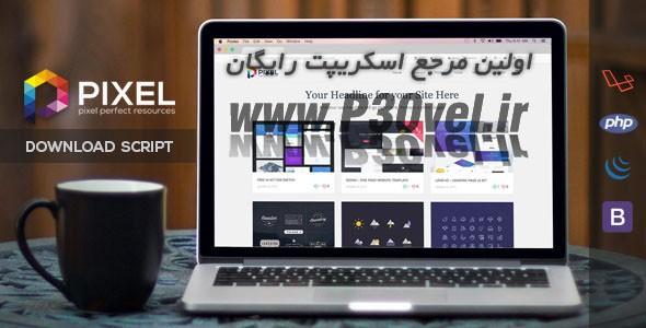 اسکریپت مدیریت محتوای مخصوص سایت دانلود Download Script