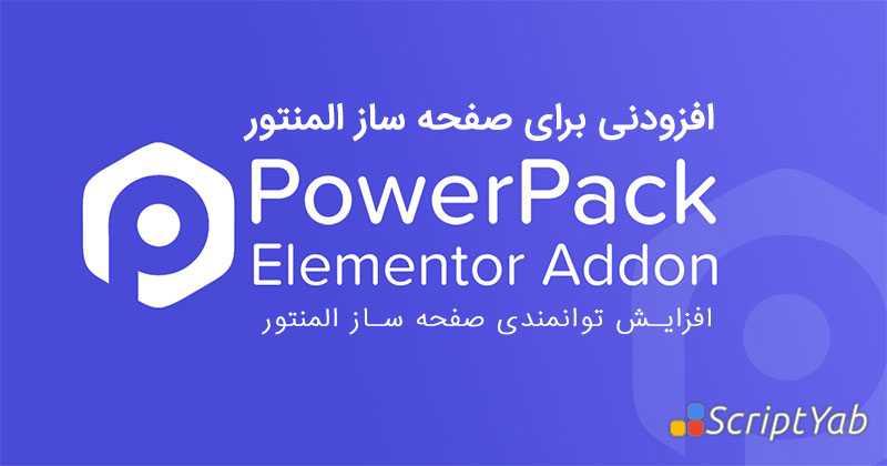 دانلود افزونه PowerPack for Elementor افزودنی المنتور
