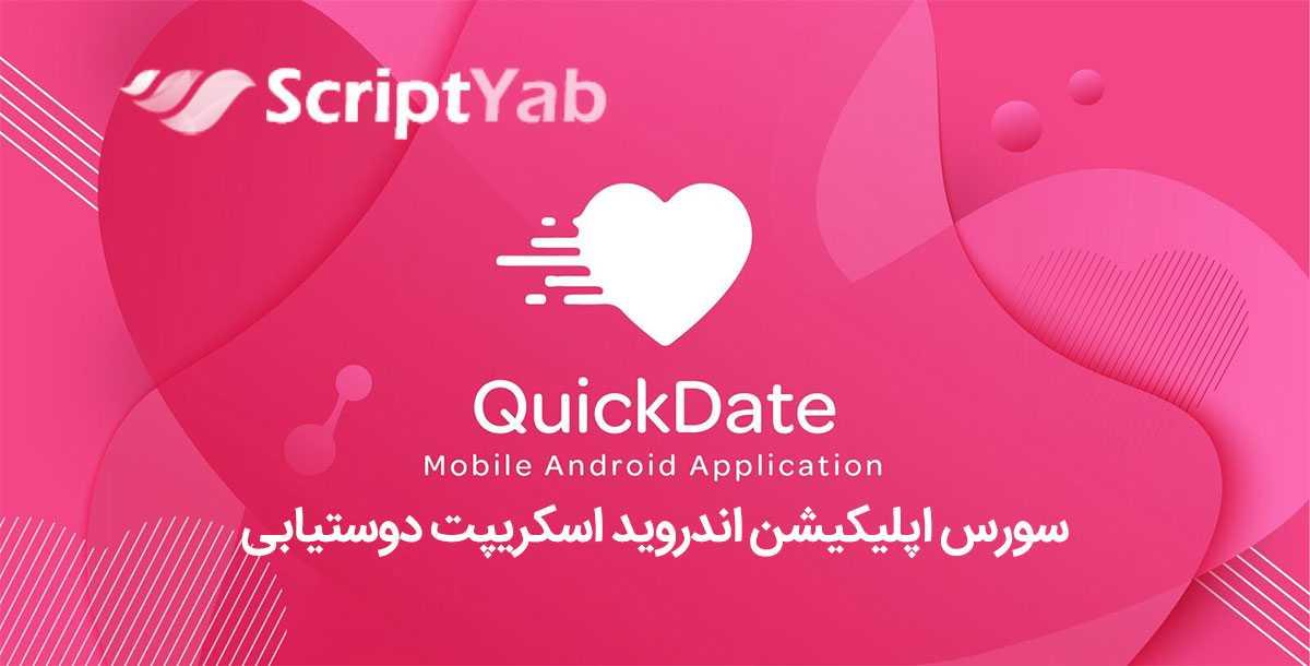 دانلود سورس اپلیکیشن اندروید شبکه دوستیابی QuickDate v1.2