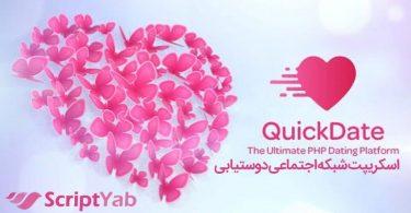 دانلود اسکریپت شبکه اجتماعی دوستیابی QuickDate v1.0