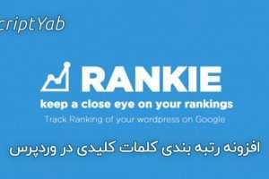 افزونه وردپرس رتبهبندی کلمات کلیدی Rankie Rank Tracker