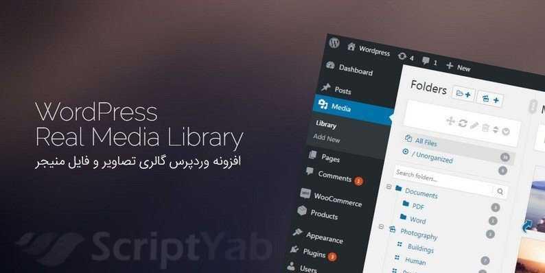 افزونه گالری و مدیریت فایل وردپرس Real Media Library v4.6.1