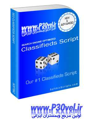 دانلود اسکریپت نیازمندی ها Softbiz Online Classifieds Nulled
