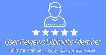 افزونه نقد و بررسی کاربران User Reviews Ultimate Member وردپرس