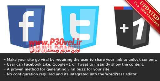 پنهان کردن متن و نمایش آن با لایک کردن Google+ و فیس بوک و Twitter
